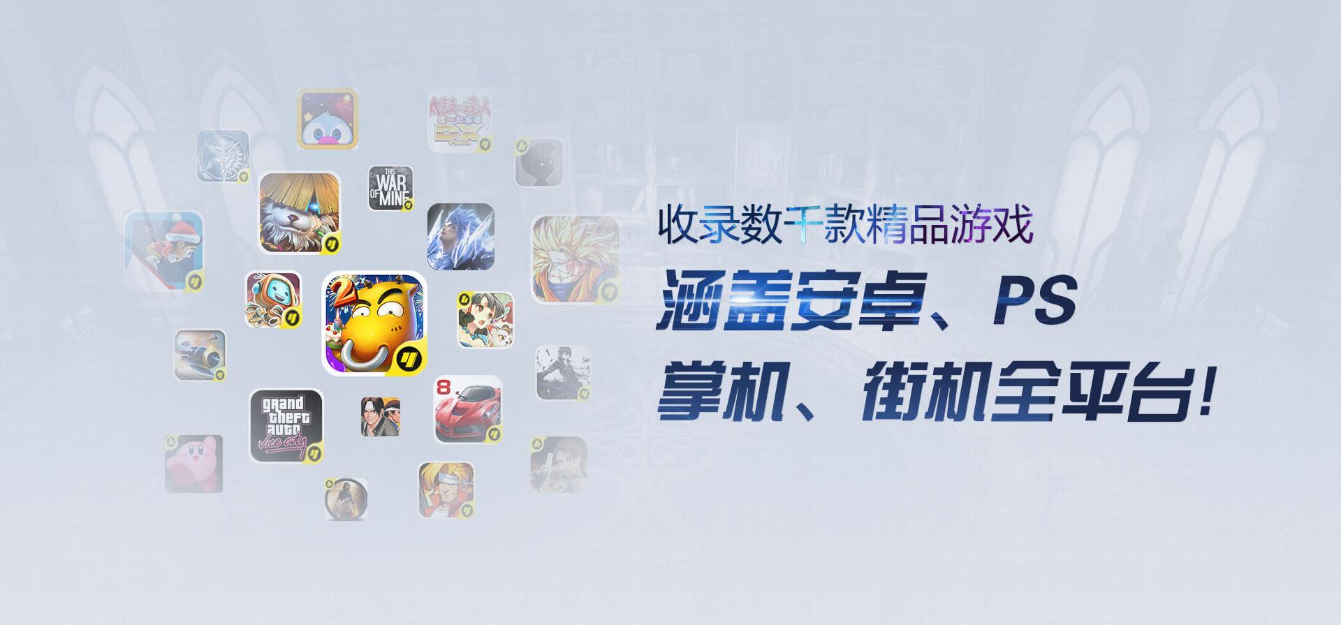 收录数千款精品游戏,涵盖安卓 PS 掌机 街机全平台