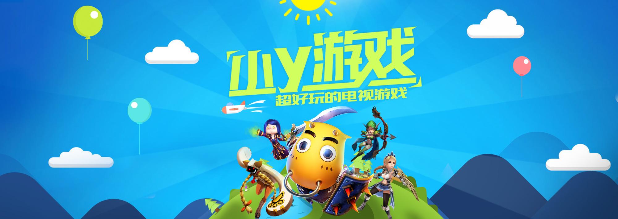 电视游戏_小y游戏厅