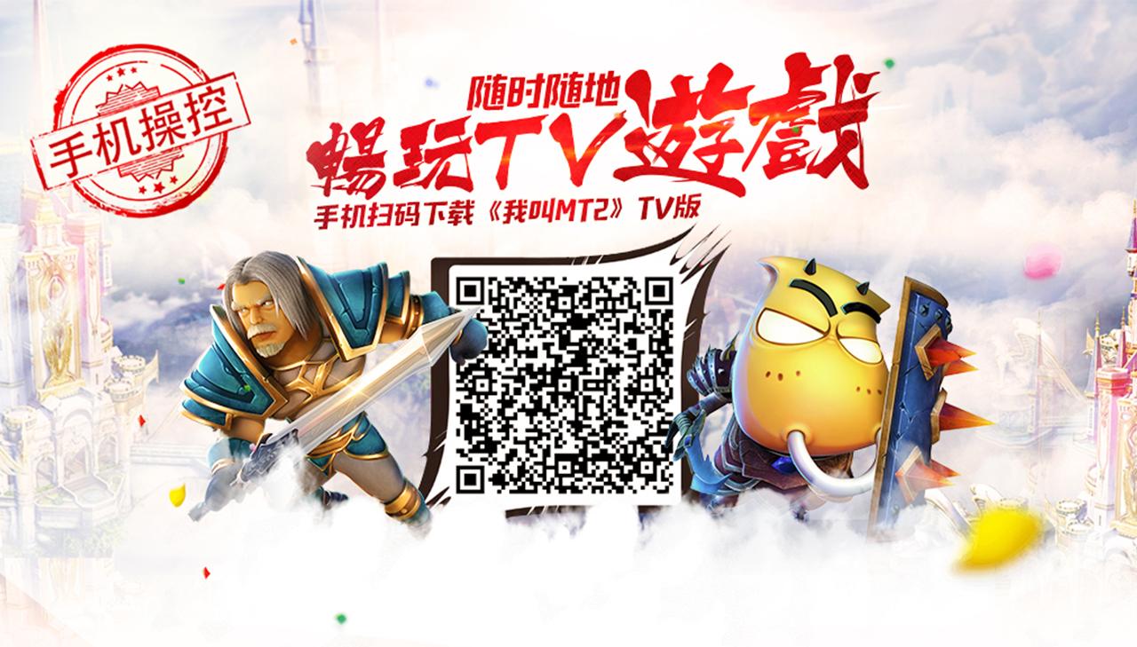 《我叫MT2》TV版 12月2日-12月9日活动公告
